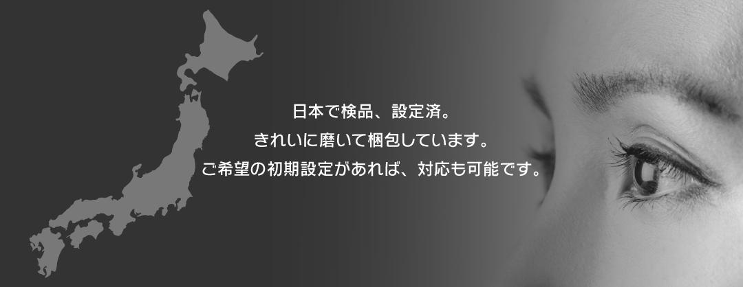 日本で検品、設定済み